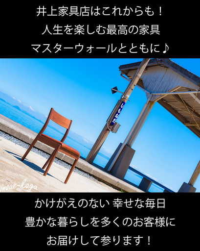 エディションストア伊予1周年2.jpg