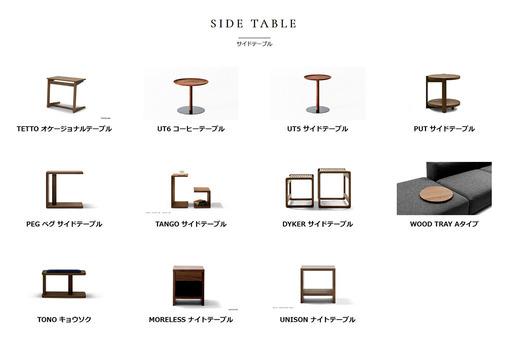サイドテーブル一覧.jpg