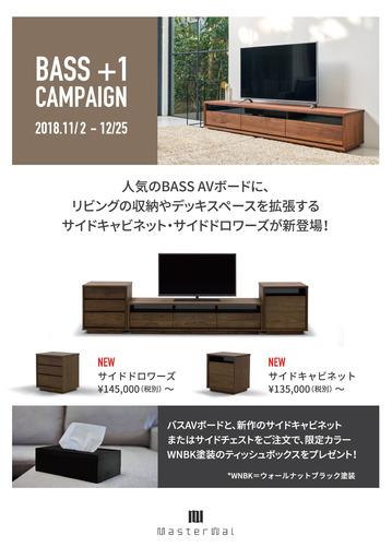 バスAVボードキャンペーン1.jpg