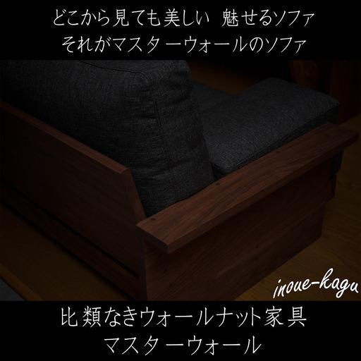 マスターウォール_ビークソファ_インスタ用10.jpg