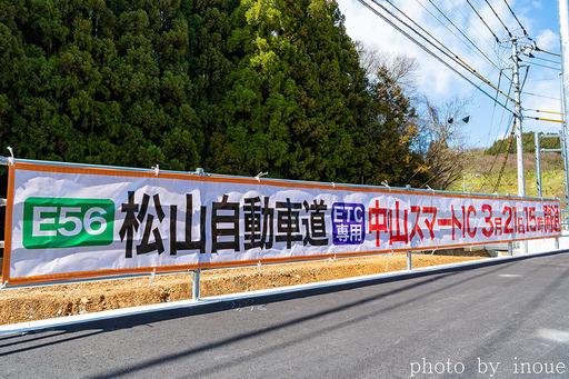中山スマートインターチェンジ4 のコピー.jpg