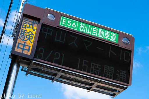 中山スマートインターチェンジ5 のコピー.jpg