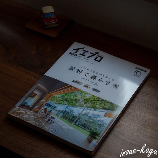 愛媛の家8.jpg