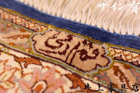 ペルシャ絨毯3.jpg